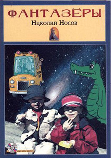 Fantazörler - Seviye 3 - CDli Rusça Hikayeler.pdf