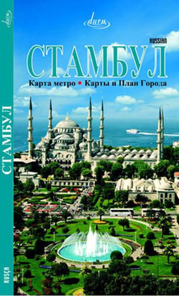 İstanbul Kitabı-Rusca.pdf