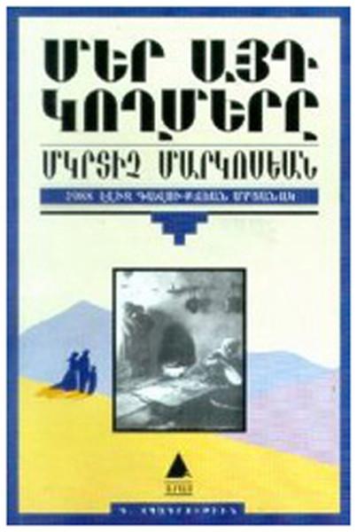 Mer Ayt Goğmeri (Bizim O Yöreler).pdf