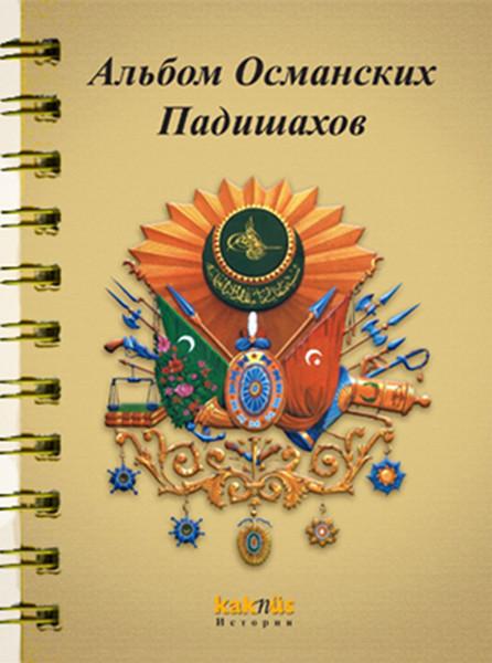 Rusça Osmanlı Padişahları Albümü.pdf