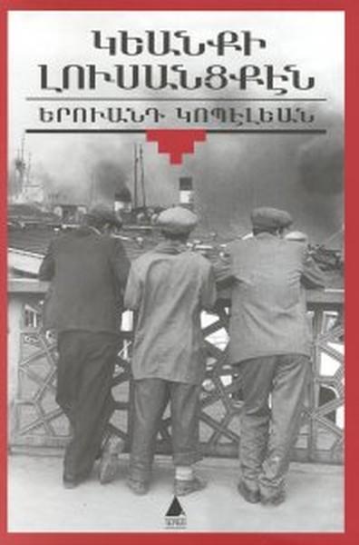 Giyanki Lusantsken - Yaşamın Kenarından - Ermenice.pdf
