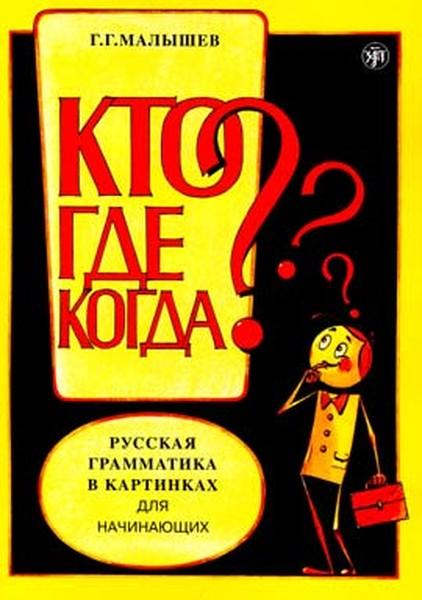 Yeni Başlayanlar İçin Resimlerle Rusça.pdf