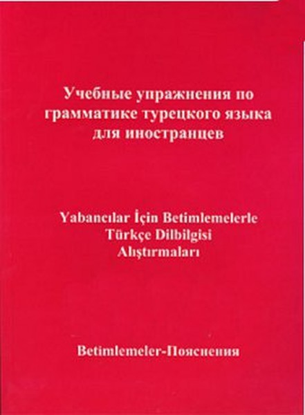 Yabancılar İçin Betimlemelerle Türkçe Dilbilgisi Alıştırmaları (Rusça Bilenler İçin).pdf