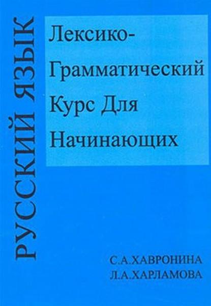 Leksiko Grammatiçeskiy Kurs Dlya Haçinayuşih.pdf