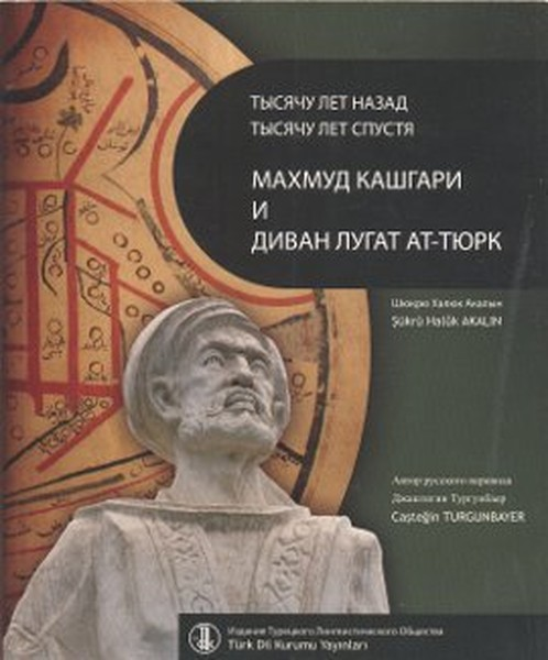 Bin Yıl Önce Bin Yıl Sonra Kaşgarlı Mahmud ve Divanü Lugati`t-Türk (Rusça Çevirisi)