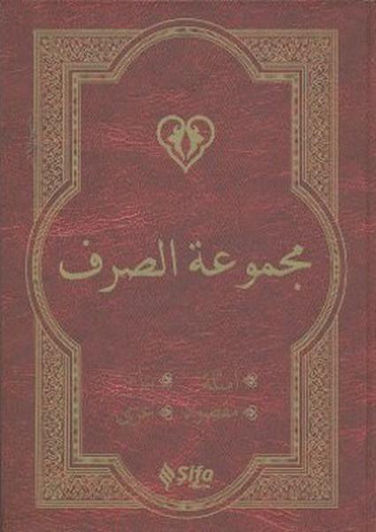 Mecmuat`üs-Sarf (Arapça Versiyon)