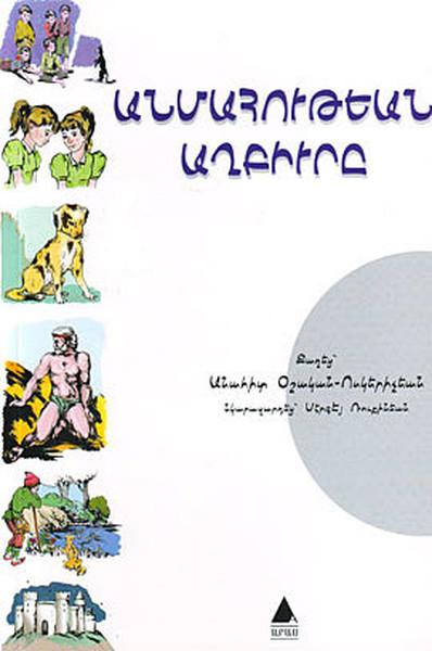 Ölümsüzlük Pınarı.pdf
