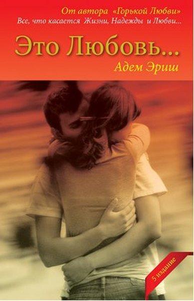 Adı Aşk (Rusça).pdf