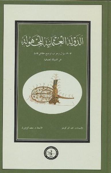 Bilinmeyen Osmanlı (Arapça).pdf