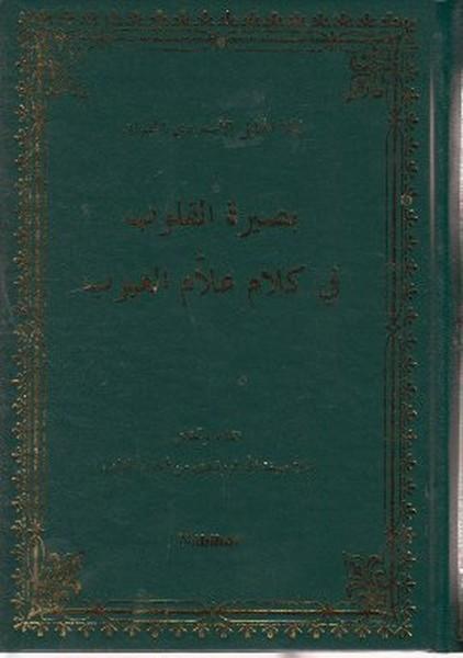 Basiretül Kulub Tefsira Qurane.pdf
