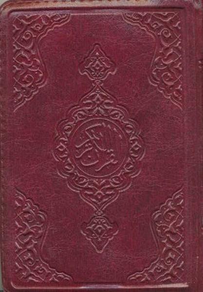 Kuran-ı Kerim (Çanta Boy-Renkli-Yaldızlı-Kılıflı).pdf