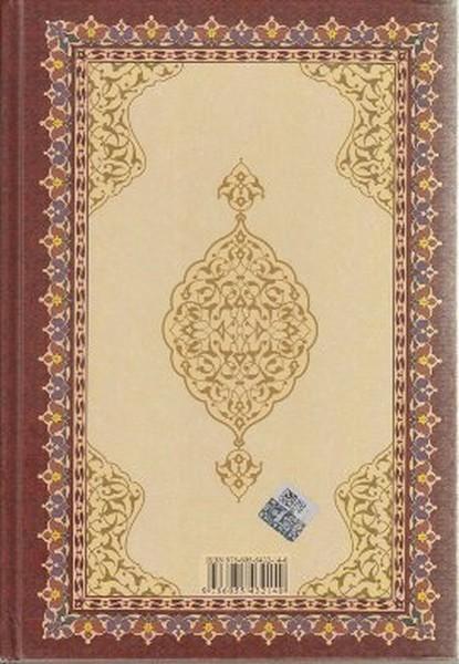 Kuran-ı Kerimin Metinsiz Muhtasar Osmanlıca Meali.pdf