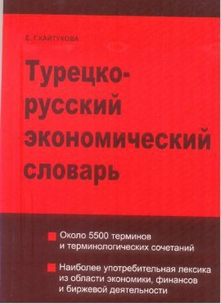 Türkçe - Rusça Ekonomi Sözlüğü.pdf