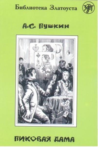 Pikovaya Dama.pdf