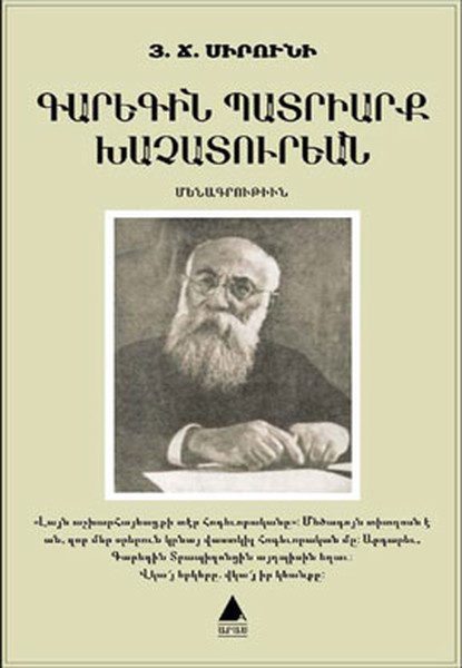 Karekin Badriark Haçaduryan.pdf