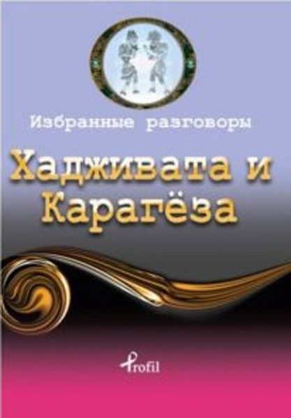 Rusça Seçme Hikayeler Hacivat & Karagöz.pdf