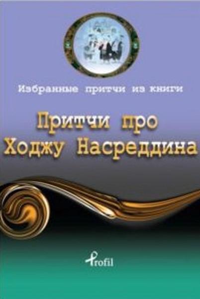 Rusça Seçme Hikayeler Nasreddin Hoca.pdf