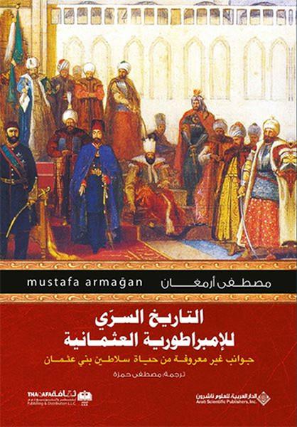 Osmanlının Mahrem Tarihi - Arapça.pdf