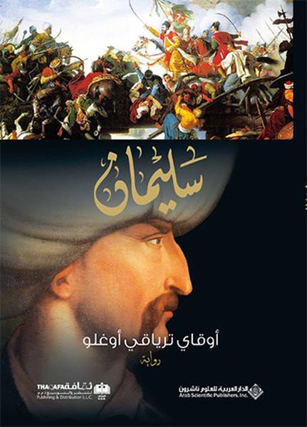 Süleyman - Arapça.pdf
