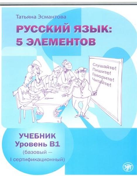 5 Element B1.pdf
