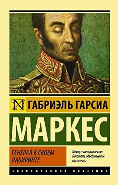 General v svoem labirinte(Russian).pdf