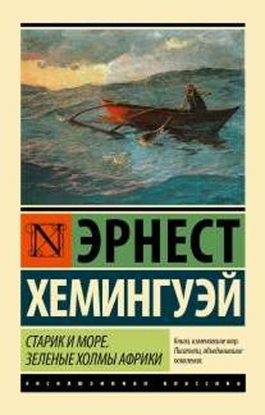 Yaşlı Adam ve Deniz.pdf