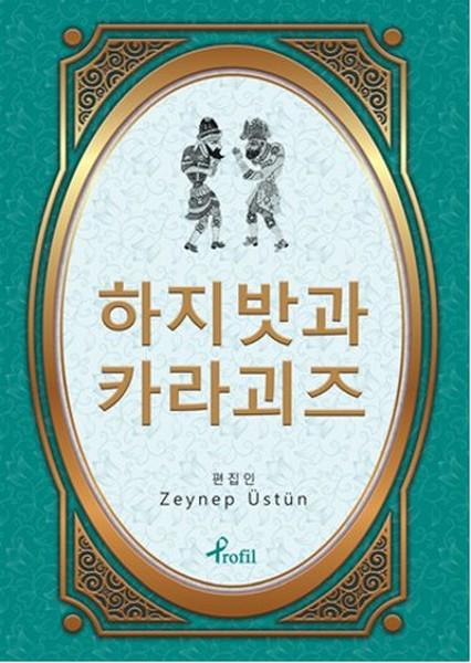 Hacivat Karagöz - Korece Seçme Hikayeler.pdf