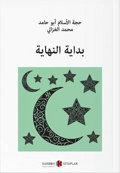 Bidayetül Hidaye - Arapça.pdf
