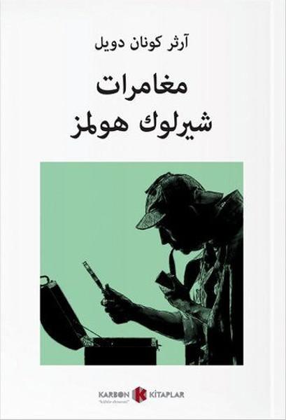 Sherlock Holmesün Maceraları-Arapça.pdf