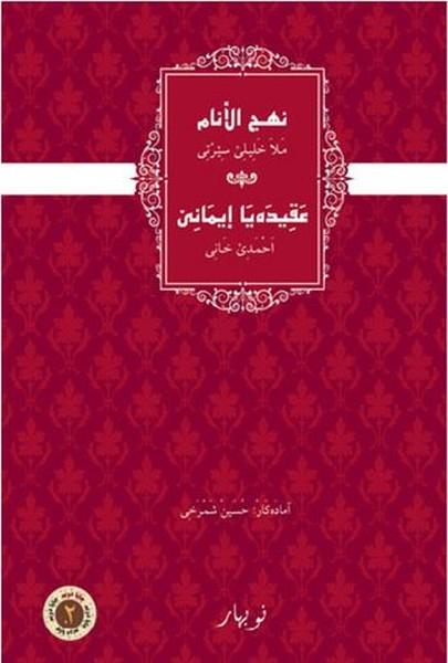 Nehcul Enam Eqida İmane.pdf