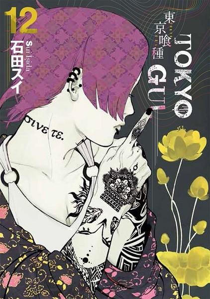 Tokyo Gul 12. Cilt.pdf