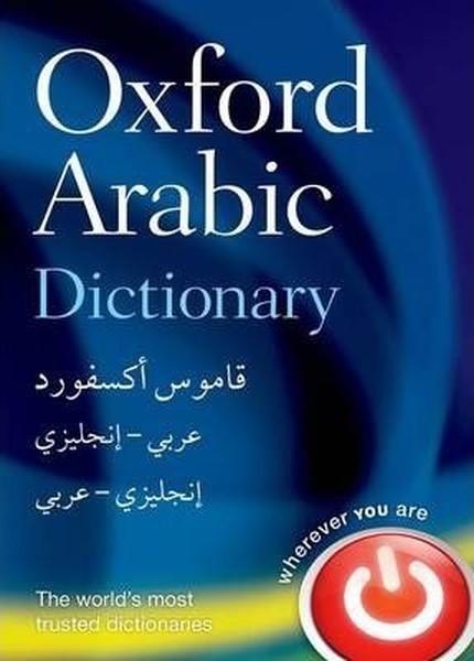 Oxford Arabic Dictionary.pdf
