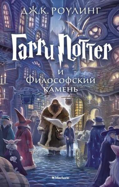 Гарри Поттер и Философский камень/Garri Potter i Filosofskiy kamen (Harry Potter and the Philosophers Stone).pdf