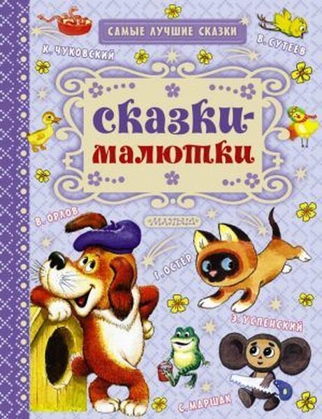 Skazki-malyutki (Little Fairy Tales).pdf