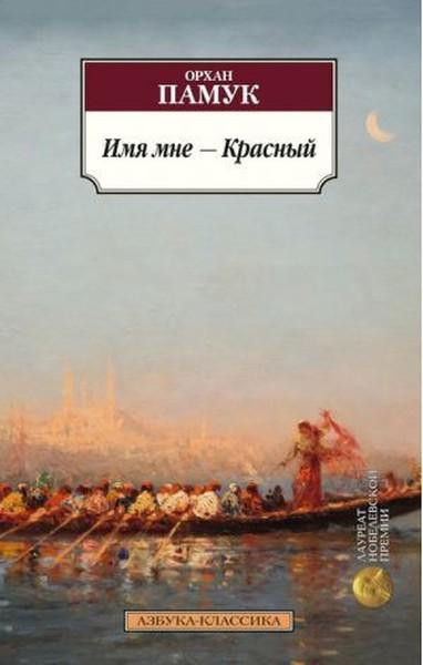 Imia mne - Krasnıy (My Name is Red).pdf