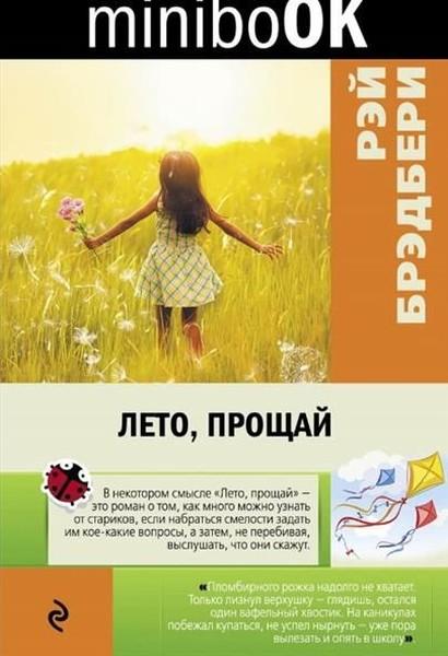 Leto, proschay (Farewell summer).pdf