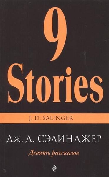 Devyat rasskazov (Nine Stories).pdf