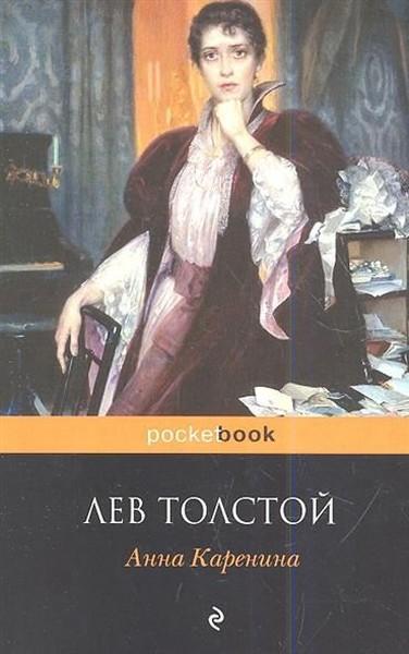 Anna Karenina (Rusça).pdf