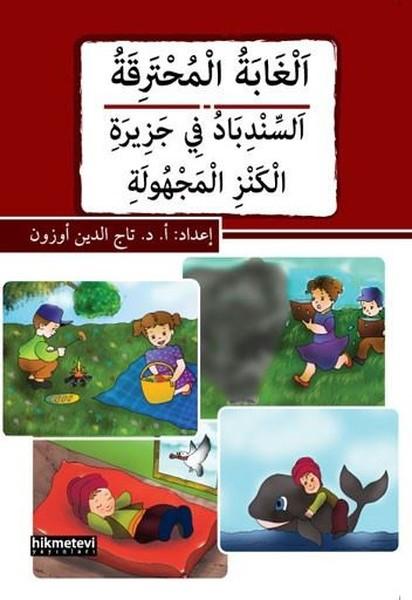 El-Gabetul-Muhterika Es Sinbadu fi Ceziratil-Kenzil-Mechule.pdf