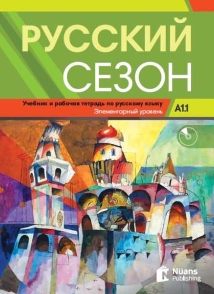 Russkiy Sezon A1.1+Audio Rusça Ders ve Çalışma Kitabı.pdf