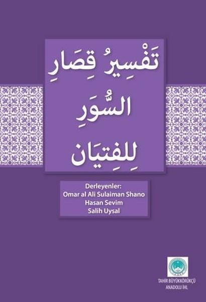 Gençler için Kısa Surelerin Tefsiri-Arapça.pdf