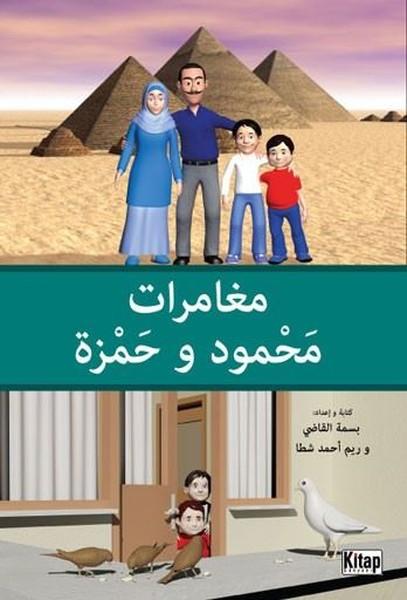 Muğamiratü Mahmut ve Hamza.pdf