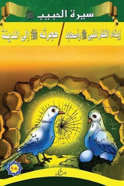 Siretül-Habib 5-6.pdf