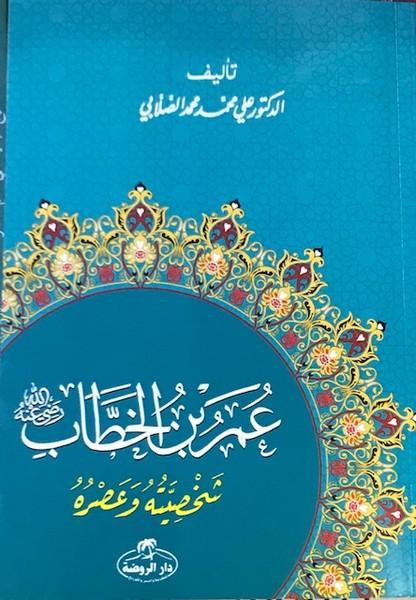 Hz.Ömer Hayatı ve Şahsiyeti-Arapça.pdf