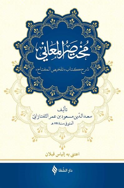 Muhtasarü'l-me'ani-Arapça.pdf