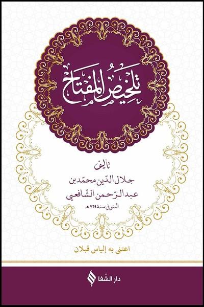 Telhisü'l-Miftah-Arapça.pdf