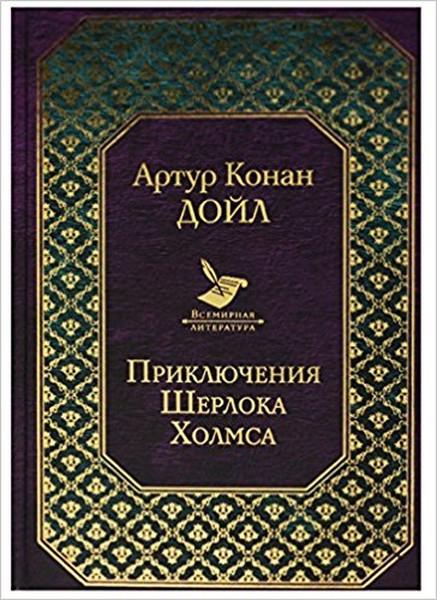 Prikljuchenija Sherloka Kholmsa.pdf