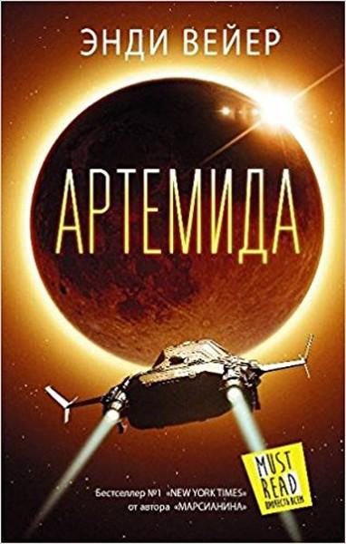 Artemida(Artemis).pdf