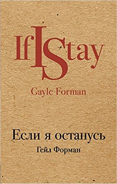 Esli ia ostanus(If I stay).pdf