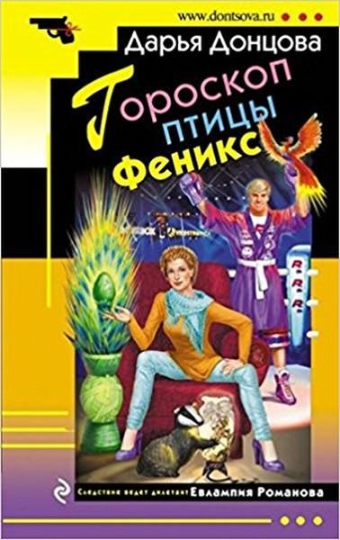 Goroskop ptitsy Feniks(Horoscope of.pdf